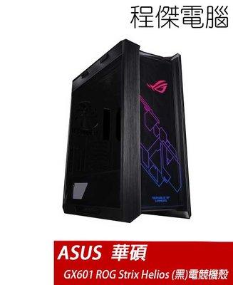 【華碩 ASUS】ROG Strix Helios WE GX601 黑 機殼 電競機殼『高雄程傑電腦 』