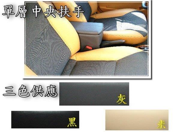 大新竹【阿勇的店】中央扶手置物箱(通用型) 各車款適用 三色:灰/米/黑 三尺吋: S/M/L 均一價只要450