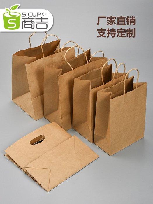 奇奇店-牛皮紙手提袋外賣紙袋食品袋烘焙面包打包袋禮品袋50只包裝袋(規格不同價格諮詢客服喔,量大有優惠)