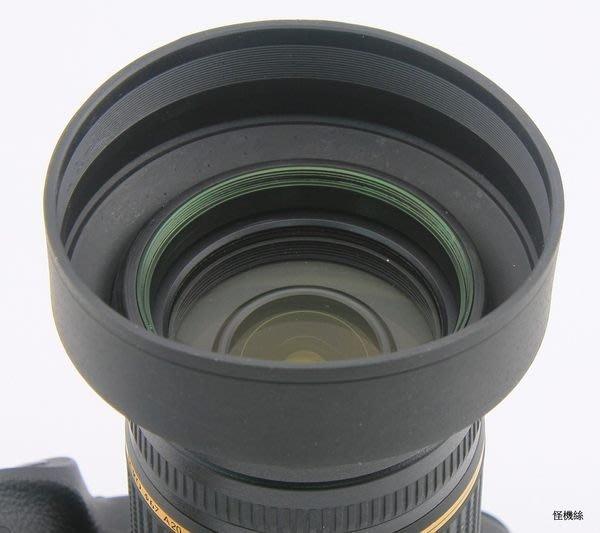怪機絲 三段式遮光罩 可折疊式遮光罩 橡膠罩 加 金屬接環 49mm-77mm均一價 5D3 5D2