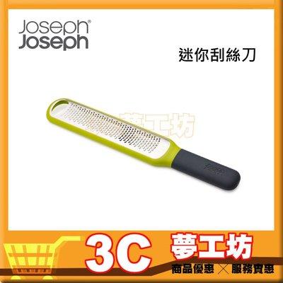 【3C夢工坊】原廠Joseph Joseph  迷你刮絲刀 廚房小幫手