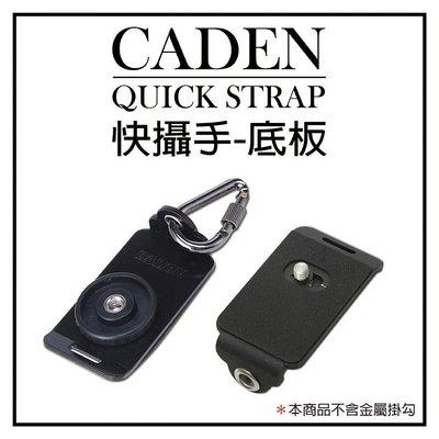 趴兔@CADEN QUICK STRAP 快攝手二代 一代 標準通用型快裝板 快拆板 通用相機底板 快速底板