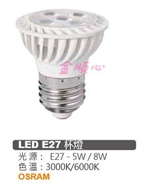 ☼金順心☼專業照明~MARCH LED MR16 E27 5W 免變壓器 投射燈 OSRAM晶片 全電壓