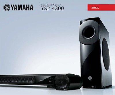 YAMAHA YSP-4300 無線劇院~另有YSP-3300另有 RX-V485~RX-V685~RX-V785