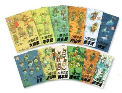 漢聲 十四隻老鼠(14隻老鼠) 全套12書+1媽媽手冊 再送 Smart 魔磁隨身遊戲
