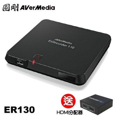 【電子超商】免運 贈HDMI分配器!! 圓剛 ER130 HD錄影盒 即時/定時 錄影行程安排