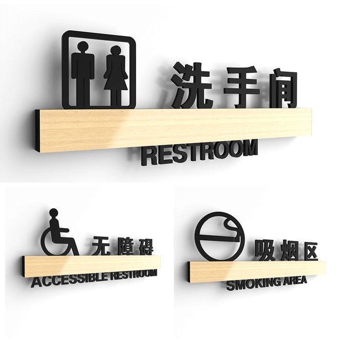 西柚姑娘雜貨鋪☛熱賣中#創意男女洗手間標識牌衛生間指示牌高檔木紋廁所門牌WC立體提示牌