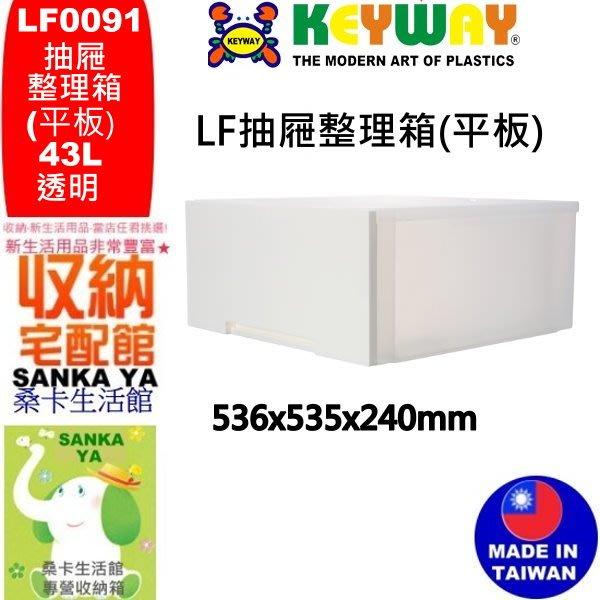 「桑卡」全台滿千免運不含偏遠地區/LF0091 抽屜整理箱(平板)/無印良品/置物箱/LF-0091/直購價