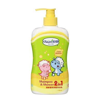 ☘ 板橋統一婦幼百貨 ☘ Baan 貝恩 洗髮‧沐浴二合一 添加乳酸鈉