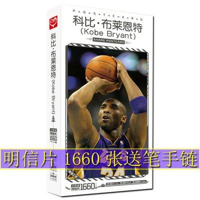 籃球明星科比布萊恩特明信片卡片NBA周邊簽明大海報貼紙生日禮物