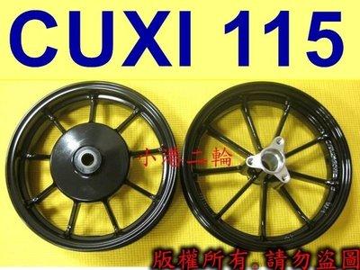 【小港二輪】RPM 九爪 9爪鋁合金輪框送氣嘴~CUXI-115 CUXI115金/黑/銀