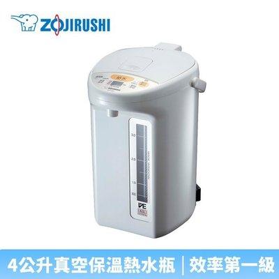 【♡ 電器空間 ♡】ZOJIRUSHI 象印 SuperVE真空省電微電腦電動熱水瓶(CV-TWF40)