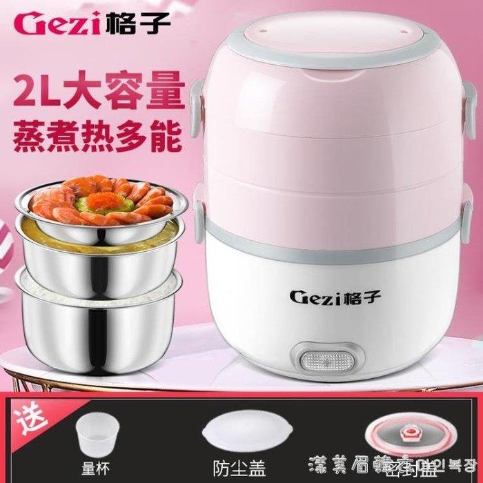 格子電熱飯盒便攜式飯盒雙層加熱飯盒電飯盒熱飯蒸飯盒小飯鍋保溫 NMS