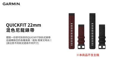 【桃園幸運草】*含稅**附發票* GARMIN QUICKFIT 22mm 原廠混色尼龍錶帶