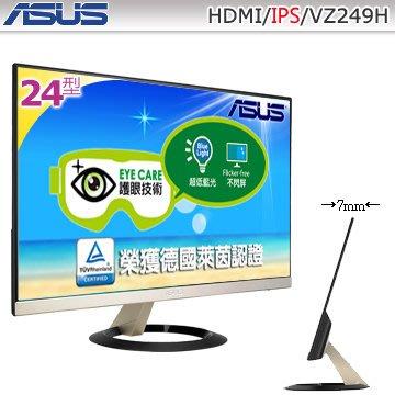 【捷修電腦。士林】ASUS 24型IPS超不閃屏寬螢幕 (VZ249H)