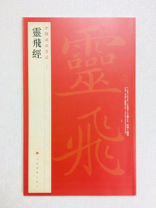 正大筆莊~『54 靈飛經』 中國碑帖名品系列 上海書畫出版社 (500057)