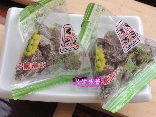 3 號味蕾 量販團購網~零食物語粽形鹹葡萄乾3000公克量販價430元.足夠的份量.