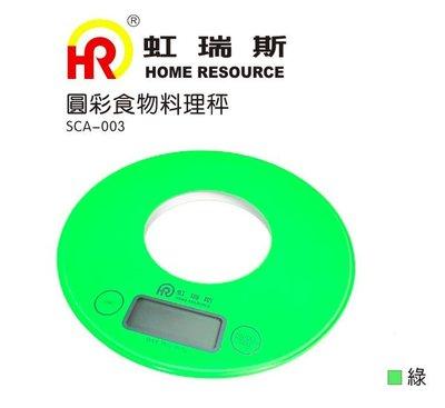 [時間達人] Home Resource虹瑞斯圓彩食物料理秤(顏色隨機出貨)綠/粉 SCA-003