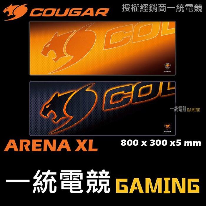 【一統電競】美洲獅 Cougar ARENA XL 桌面版 布面滑鼠墊 800 x 300 x 5mm