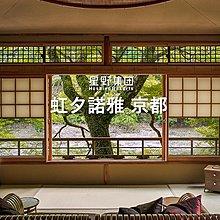 (代訂)星野集團-虹夕諾雅 京都(另有谷關、沖繩、富山、北海道、輕井澤、峇里島、東京)浮動報價請提供日期,為你查詢價位喔
