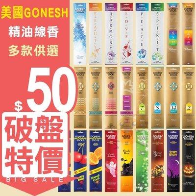 GONESH 精油線香 味道齊全 全系列 83款供選 【小元寶】 超取