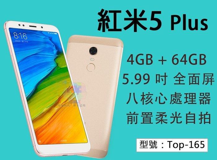 【正版台灣官網公司貨】MIUI 小米 紅米5 Plus 5.99吋 全面屏 4GB+64GB 大像素相機 Top-165