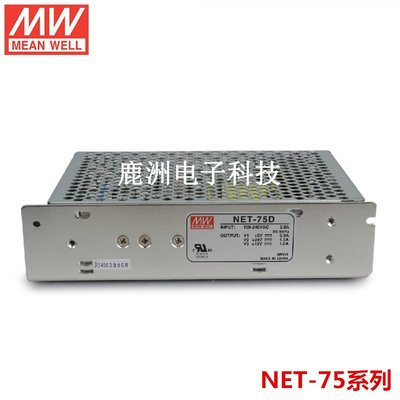 NET-75D 75W 24V 12V 5V 三路轉換器 多路輸出 臺灣明緯開關電源 檸檬說葡萄你好酸