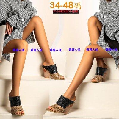 ☆╮弄裏人佳 大尺碼女鞋店~34-48 韓版 歐美風 時尚鱷魚紋 拚色設計 楔形 魚嘴 涼拖鞋 仙女涼鞋 CX9-1三色