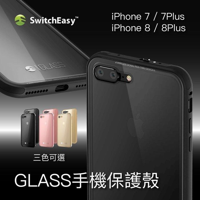 SwitchEasy iPhone 8 7 4.7 Plus  金屬 邊框 7H 玻璃 背蓋 手機殼 曜石黑 保護殼