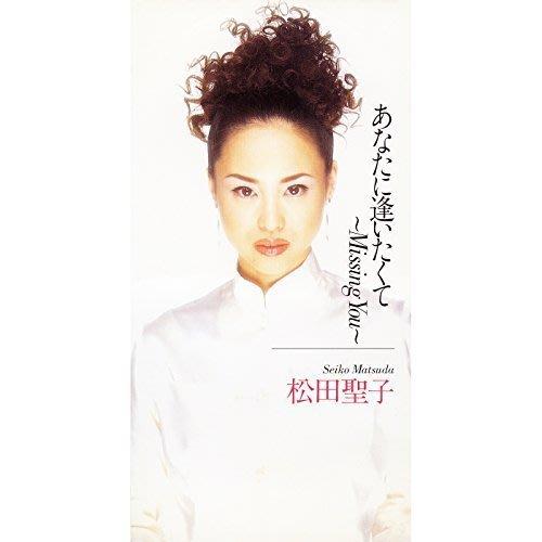松田聖子-あなたに逢いたくて ~Missing You~單曲CD