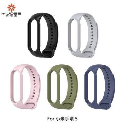 魔力強【mijobs 矽膠腕帶】適用 小米手環5 / 小米手環6 腕帶 錶帶 防水 耐用 不怕脫落