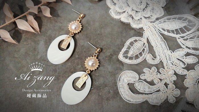 ~璦藏新娘飾品~珍珠貝殼耳環 編號EE69