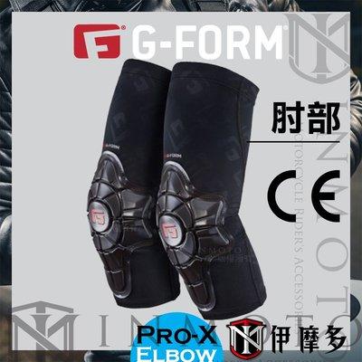 伊摩多※美國 G-FORM PRO-X Elbow 運動護肘 越野 滑板 腳踏車 足球 吸收撞擊 CE UPF50+。黑
