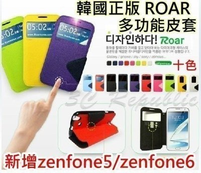 出清 ROAR iPhone6 6s 4.7 Plus 5.5寸 Zenfone5 撞色 可插卡 視窗 支架皮套 保護套