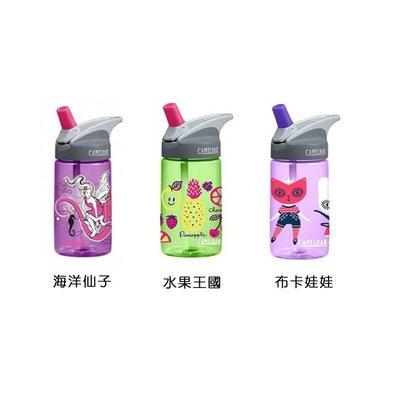 【大山野營】福利品特價 美國 CAMELBAK 兒童吸管運動水瓶 400ml 兒童水壺 休閒水壺