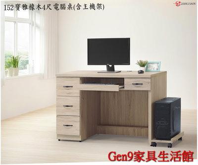 Gen9 家具生活館..寶雅橡木色4尺電腦桌(152)(不含主機架)(木心板)-GD#773-3..台北地區免運費!!