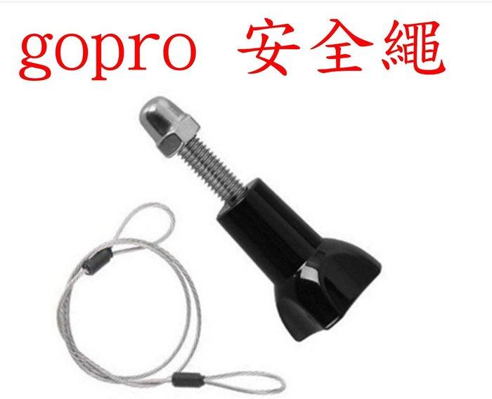 30cm gopro配件 安全繩 保險繩 多一層保障 hero4 hero7 hero5 hero6 安全固定 附 螺絲
