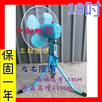 『超便宜』18吋 工業用電扇 變速擺頭工業電扇 升降電扇 工業電風扇 立扇 電風扇 旋轉風扇 工業電扇 (台灣製造)