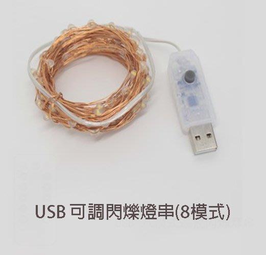 可彎曲繽紛造型led燈串   可以隨意造型 銅線  防水婚慶裝飾燈小彩燈 聖誕節 行動電源、USB