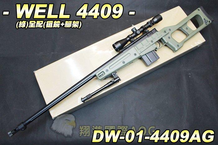 【翔準軍品AOG】WELL 4409(綠)全配(狙擊鏡+腳架) 狙擊槍 手拉 空氣槍 生存遊戲 DW-01-4409AG