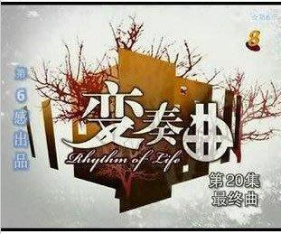 【變奏曲】李銘順 歐萱 20集2碟DVD