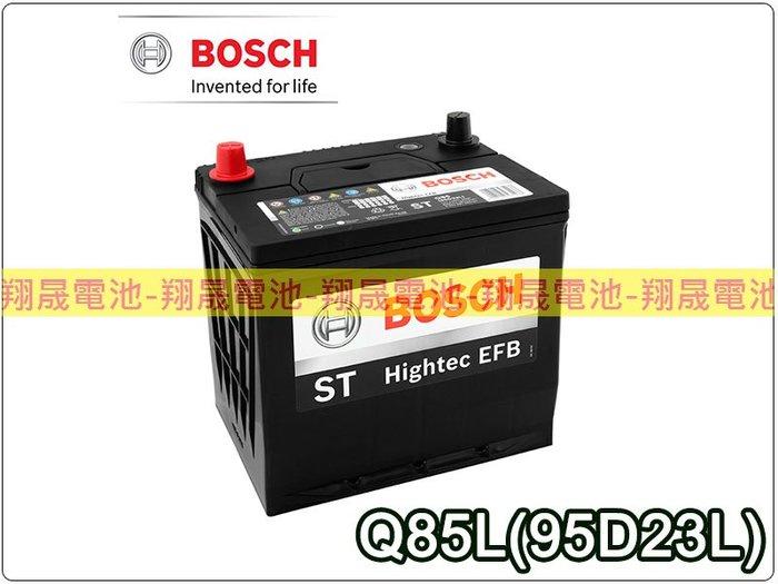 彰化員林翔晟電池-全新博世BOSCH汽車電池Q85L(95D23L)(CX5汽油推薦)