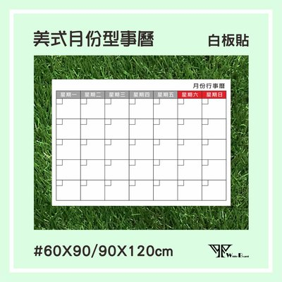 【WTB白板貼紙】美式月份行事曆 90x120cm