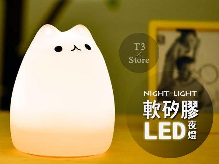 【T3】軟矽膠夜燈 Pusheen facebook貓 LED節能 感應燈 拍拍燈 閱讀燈 床頭燈 觸控燈【HT04】