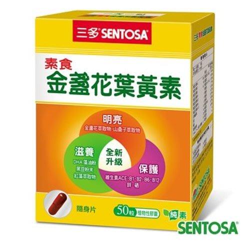 【seven健康小舖】【三多 素食金盞花葉黃素植物性膠囊(50粒/盒)】PPT隨身片