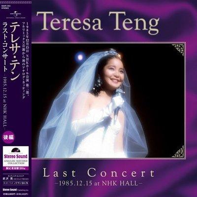 代購 鄧麗君 テレサテン TERESA TENG Last Concert Part 2- at NHK Hall LP