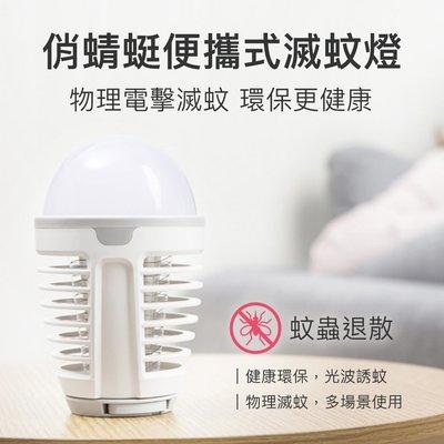 小米有品 俏蜻蜓 便攜式滅蚊燈 DYT-90 白色 電擊式 滅蚊 環保 捕蚊燈 USB充電 電蚊燈 米家