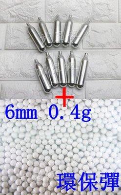 台南 武星級 12g CO2小鋼瓶 + 6mm 0.4g 環保彈 S ( 0.4 BB彈0.4克加重彈CO2鋼瓶氣瓶