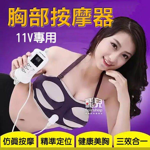 【妃凡】胸部按摩器 電動胸部按摩儀 美胸按摩器 按摩震動 美胸神器 預防乳房下垂 穴位按摩 加熱 77