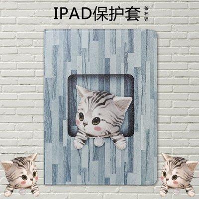 ipad保護套apple平板6愛派air2電腦9.7新款2018ipda蘋果paid迷你4